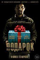 Подарок (2015)