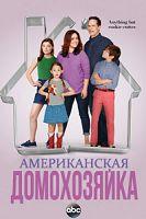 Американская домохозяйка. Сериал (2016 - 2017)