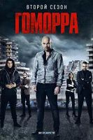 Гоморра. Сериал (2014 – ...)