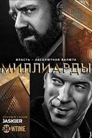 Миллиарды. Сериал (2016 – ...)