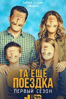 В объезд. Сериал (2016 – ...)