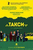 Такси (2015)