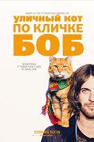 Уличный кот по кличке Боб (2017)
