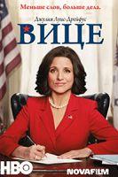 Вице-президент. Сериал (2012 – ...)