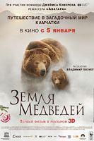 Земля медведей (2013)