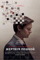 Жертвуя пешкой (2015)