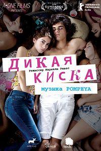 Дикая киска (2012)