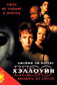 Хэллоуин 7: 20 лет спустя (1998)