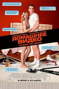 Бесплатное личное видео российских супружеских пар фото 29-671