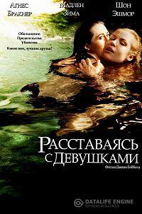 Расставаясь с девушками (2013)