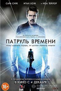 Патруль времени (2014)