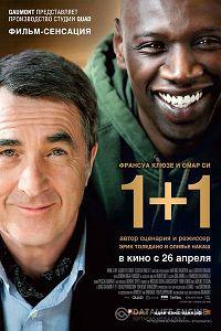 1+1 (2012)