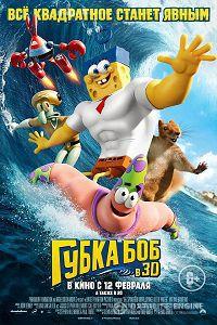Губка Боб в 3D (2015)