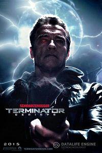 Терминатор: Генезис (2015)