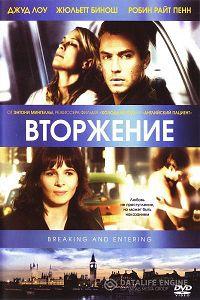 Вторжение (2006)