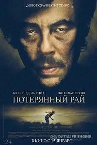 Потерянный рай (2014)