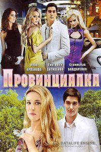 Провинциалка (1 сезон)