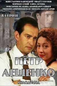 Петр Лещенко. Все, что было… (1 сезон)