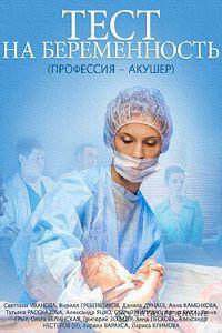 Тест на беременность (1 сезон)