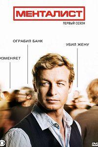 Менталист. Сериал (2008 - 2015)