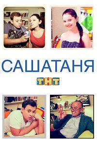 СашаТаня (1-4 сезоны)