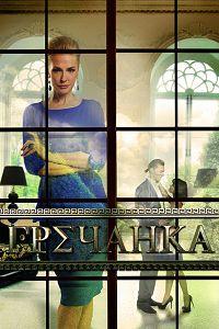 Гречанка. Сериал (2014 - ...)