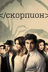 Скорпион. Сериал (2014 - ...)