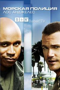 Морская полиция: Лос-Анджелес. Сериал (2009 – ...)