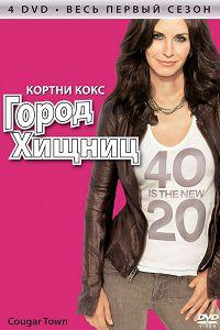 Город хищниц. Сериал (2009 – ...)