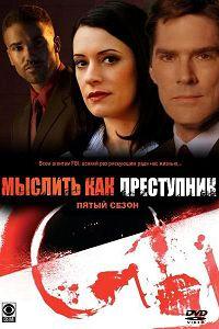 Мыслить как преступник (сериал 2005 – ...) Criminal Minds