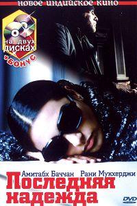 Последняя надежда (2005)