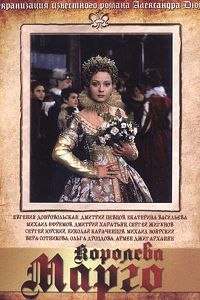 Королева Марго (сериал 1996)