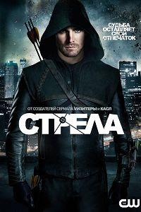 Стрела. Сериал (2012 – ...)