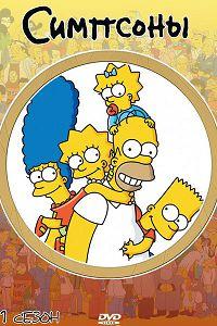 Симпсоны (сериал 1989 – ...)