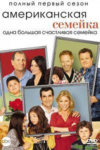 Американская семейка. Сериал (2009 – ...)