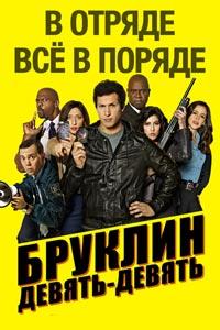 Бруклин 9-9. Сериал (2013 – ...)