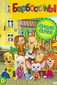 Барбоскины. Мультсериал (2011 – 2017)