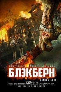 Блекберн (2015)
