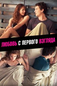 Кино милодрама про секс любовь