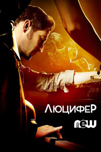 Люцифер. Сериал (2015 - ...)