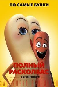 Полный расколбас (2016)