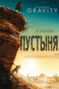 Пустеля (2015)