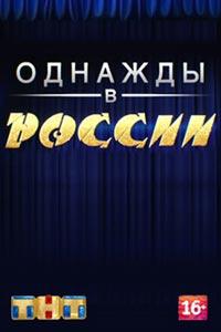 Однажды в России. Шоу (2014)