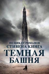 Темная башня - 2017